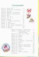 Английский язык для детей 5-6 лет